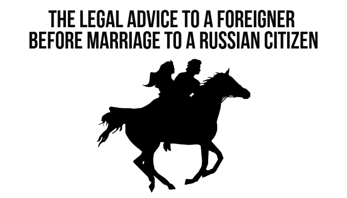 The Legal Advice To A Foreigner Before Marriage To A Russian Citizen